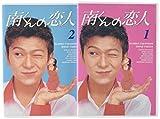南くんの恋人 DVD-BOX[DVD]