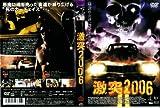 激突2006 [DVD]