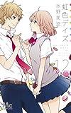 虹色デイズ(12): マーガレットコミックス