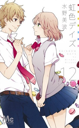 虹色デイズ 12 (マーガレットコミックス)