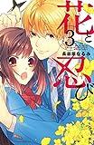 花と忍び(3) (なかよしコミックス)