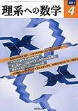 理系への数学 2011年 04月号 [雑誌]