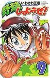 野球しようぜ! 9 (9) (少年チャンピオン・コミックス)