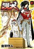 漫犬 1巻―エロ漫の星 (ヤングキングコミックス)