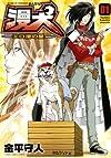 漫犬~エロ漫の星~ 01 (ヤングキングコミックス)