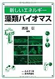 新しいエネルギー藻類バイオマス