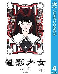 電影少女 4 (ジャンプコミックスDIGITAL)
