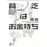 Amazon.co.jp: 貧乏はお金持ち 「雇われない生き方」で格差社会を逆転する (講談社+α文庫) 電子書籍: 橘玲: Kindleストア