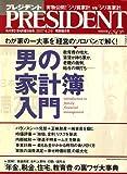 PRESIDENT (プレジデント) 2007年 4/2号 [雑誌]