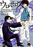 ウロボロス ORIGINAL NOVEL: 署長暗殺事件篇 (新潮文庫nex)