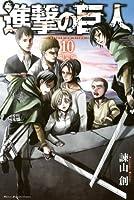 進撃の巨人(10)限定版 (プレミアムKC 週刊少年マガジン)