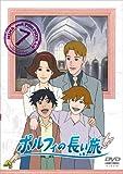 ポルフィの長い旅 7 [DVD]