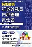 最短合格 特別会員 証券外務員内部管理責任者 試験問題解説集〈2012/13年版〉