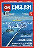 CNN ENGLISH EXPRESS (イングリッシュ・エクスプレス) 2016年 06月号