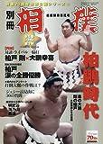 70周年特別企画シリーズ 相撲(3) 柏鵬時代 2016年 10 月号 [雑誌]: 相撲 増刊