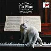 エリーゼのために~ピアノ名曲集