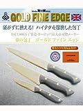 ゴールドファインエッジ 3本セット 20年保証付