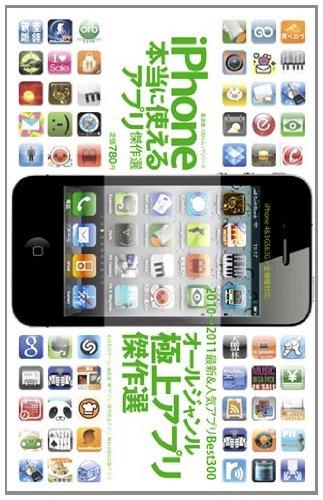 iPhone本当に使えるアプリ傑作選 (100%ムックシリーズ)