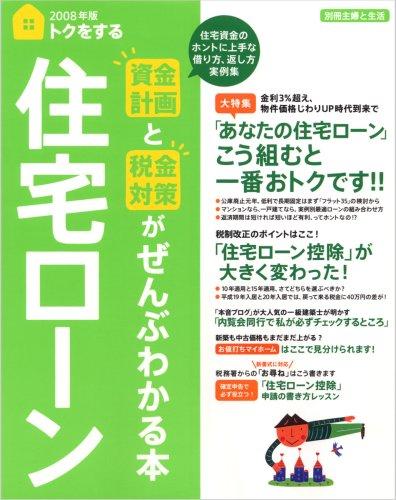 トクをする住宅ローン資金計画と税金対策がぜんぶわかる本 20 (2008) (別冊・主婦と生活)