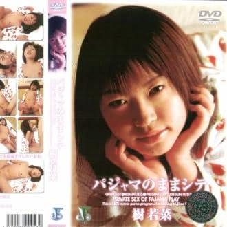 パジャマのままシテ 樹若菜 [DVD]