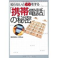 知らないとソンをする「携帯電話」の秘密 (PHP文庫)
