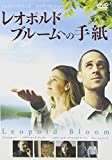 レオポルド・ブルームへの手紙[DVD]