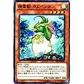 遊戯王 SECE-JP029-N 《精霊獣ラムペンタ》