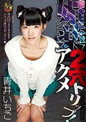 媚薬2穴アクメトリップ!  青井いちご エムズビデオグループ [DVD]