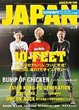 ROCKIN'ON JAPAN (ロッキング・オン・ジャパン) 2012年 09月号 [雑誌]