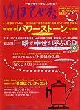 ゆほびか 2009年 01月号 [雑誌]
