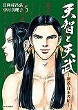 天智と天武-新説・日本書紀- 5 (ビッグコミックス)