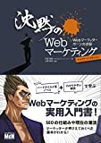 Amazon.co.jp: 沈黙のWebマーケティング −Webマーケッター ボーンの逆襲− ディレクターズ・エディション: 松尾 茂起, 上野 高史: 本