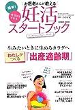 お医者さんが教える妊活スタートブック (COSMIC MOOK)