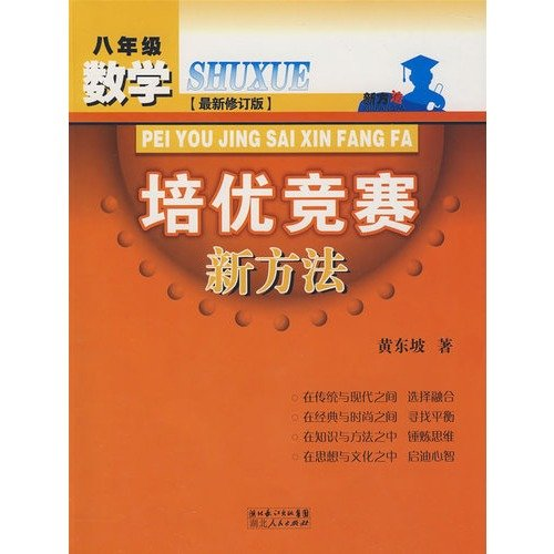 Eighth-grade math - excellent race training new method - the most recent revision(Chinese Edition) PDF