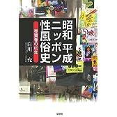 昭和平成ニッポン性風俗史―売買春の60年
