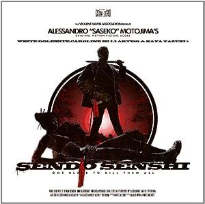 Sendo Senshi [Soundtrack] [Vinyl LP]