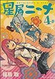 星屑ニーナ 4巻 (ビームコミックス)