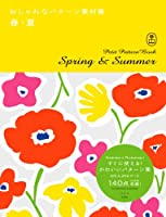 おしゃれなパターン素材集 春・夏