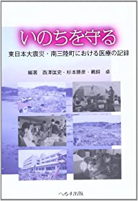 いのちを守る―東日本大震災・南三陸町における医療の記録
