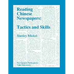 Reading Chinese Newspapers: Tactics and Skills (Far Eastern Publications Series)