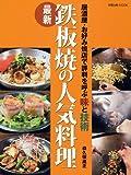 最新鉄板焼の人気料理―居酒屋・お好み焼店で評判を呼ぶ味と技術 (旭屋出版MOOK)