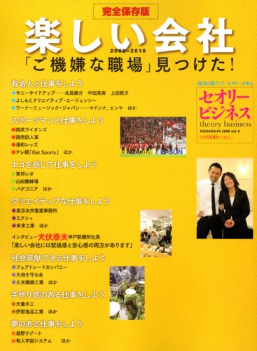 楽しい会社〔セオリービジネス〕2008 vol.6