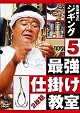 佐藤統洋のジギング(5) 最強仕掛け教室 (<DVD>)