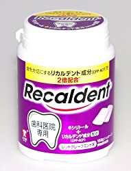 リカルデント粒ガムボトル 150g 歯科医院専用 キシリトール+リカルデント成分配合 レッドグレープミント