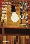 古書ミステリー倶楽部III (光文社文庫 み)