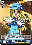 【ヴァイスシュヴァルツ】《探偵オペラ ミルキィホームズ》 慌てるコーデリア  R mks11-079