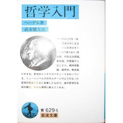 哲学入門 (岩波文庫 青 629-5)