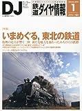 鉄道ダイヤ情報 2012年 01月号 [雑誌]