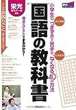 小学生のよくあるつまずきと苦手がたちまちなくなる40の方法,国語の教科書 (学力series)