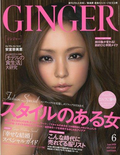 GINGER 2009年 06月号 [雑誌]